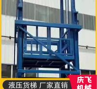 沧州液压升降电梯 二层升降货梯 电动液压升降货梯 厂家直供