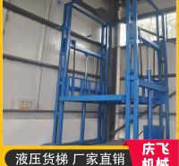 垂直升降货梯 定制仓库厂房货梯 导轨式货提 货梯价格 厂家直供 品质保证