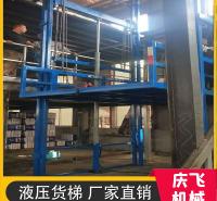 液压货梯 导轨式货梯 别墅电梯定制 运行平稳 电梯定制 厂家直供