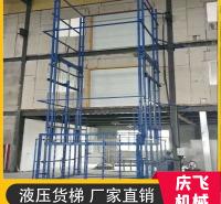 庆飞升降货梯 液压升降货梯 货梯定制价格 厂家直供