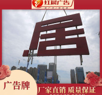 楼顶广告牌 承接广告工程 三面翻广告牌  跨桥广告牌 品质保证