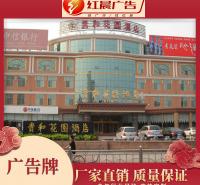 济南跨桥广告牌 楼顶广告牌 红晨广告 广告牌定制设计 厂家直供
