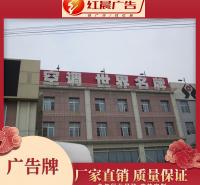 济南广告牌定制 广告牌生产厂家 户外广告牌 品质保证 楼顶三面翻广告牌 广告牌定制