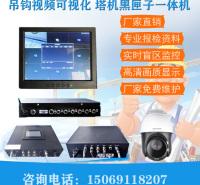 厂家直销 塔机黑匣子 塔机安全监测仪 球机实时监控  人脸识别