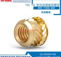 In-saiL 热熔热压螺母 滚花嵌件 热压嵌件  质量保证 规格齐全 厂家直销