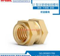 In-saiL 外形六角设计盲孔注塑螺母  量大价优  厂家直销 可来图定制