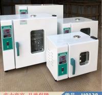 润创恒温恒温试验箱 温湿度试验箱 电热恒温培养箱货号H0138