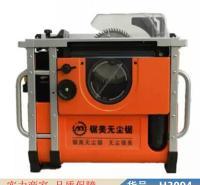 润创台式无尘锯 小型木工推台锯 家用无尘电锯货号H3094