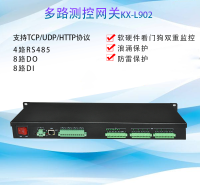 KX-L902串口服务器网关远程IO网关远程控制网关
