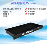 KL-L902工业网关485网关串口服务器网关