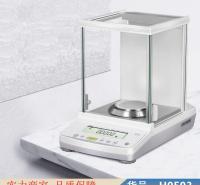 智冠电子天平秤 分析电子天平 小型电子天平货号H0503