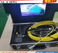 朵麦地下管道探测仪 防爆井下摄像机 家用监控摄像机货号H1560