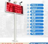慧采工地扬尘噪音监测仪 扬尘监测仪传感器接线 扬尘在线监测仪风速货号H4824