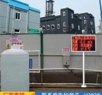 润创智慧环保扬尘检测仪 工地扬尘噪声检测仪 扬尘治理检测仪货号H3938