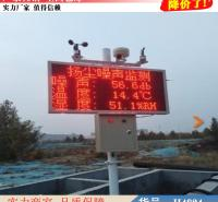朵麦扬尘噪声监测仪 工地扬尘在线监测监测仪 智能扬尘检测仪货号H4824
