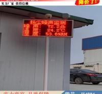 朵麦城市扬尘监测仪 工地扬尘在线监测监测仪 扬尘噪声检测仪货号H4824