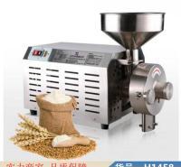 润创商用五谷杂粮磨粉机 小型磨粉机 五谷杂粮粉磨机货号H1458