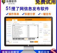 b2b各大平台自动发布信息软件