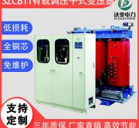 达源可定制SCBZ11-315KVA~2000KVA 有载调压干式电力变压器 6KV 10KV