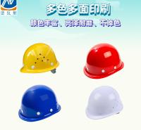 圆形加厚玻璃钢 领导安全帽 工地工程施工建筑防护头盔 多颜色定制