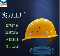定制安全帽 高强度玻璃钢安全帽 建筑工程领导帽厂家供应