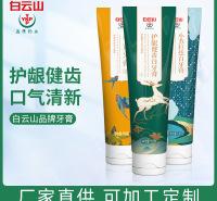 源头工厂白云山健医师海洋清新去牙渍牙膏100g 益生菌小苏打牙膏