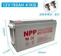 NPP耐普蓄电池12V150AH原装 NP12-150直流屏 UPS 太阳能 基站通讯备用电力电源海