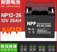 NPP耐普蓄电池NP12-26 12V26AH 免维护铅酸蓄电池 UPS太阳能照明应急门禁电梯消防主