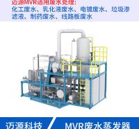 MVR蒸发器污水废液全量化应急设备 广州迈源 酒厂 1~300m³/h 有机污水 强制循环蒸发器