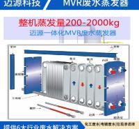 MVR结晶蒸发器 迈源MVR 浙江 废水处理 大型 医院废水处理设备
