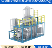 MVR结晶蒸发器 迈源MVR 山东 MYM 一体化 医院废水处理设备