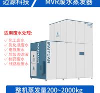 MVR结晶蒸发器 迈源MVR 山东 板式 大型 高盐废水处理设备