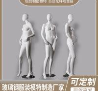 多维态度婚纱时装橱窗模特 玻璃钢模特定制 服装店专用展示假人体