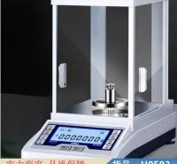 朵麦电子分析天平 万分电子天平 大量程电子天平货号H0503