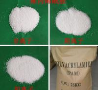 长期销售 阴离子聚丙烯酰胺 洗煤洗砂用絮凝剂水处理净水剂 来电报价