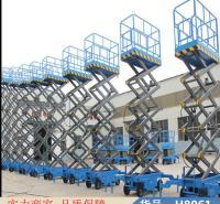朵麦高空作业维修梯 载液压升降平台 载人升降平台货号H8061