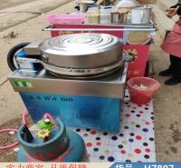 朵麦燃气电饼铛 燃气商用电饼铛 不锈钢电饼铛货号H7807