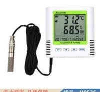 朵麦多通道测温仪 无纸温度记录仪 温度监测记录仪货号H0536
