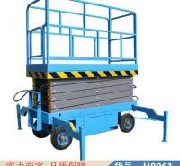 朵麦机械升降平台 装卸升降平台 小型电动升降平台货号H8061