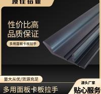 卡板拉手批发厂家 拇指款五金卡板拉手定做 顶佳铝业 推拉门拉手厂家直销