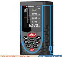 慧采便携激光测距仪 手持激光测距仪测距仪 手持红外激光测距仪货号H10300