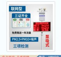 润联在线扬尘检测设备 噪声扬尘监测设备 扬尘监测固定式设备货号H8433