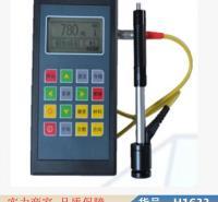 润联便携式洛氏硬度计 便携式里氏硬度计 数显布氏硬度计货号H1633
