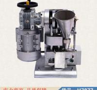 钜都小型自动压片机 自动旋转式压片机 全自动高速压片机货号H7877