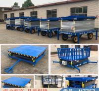 钜都小型高空作业车 移动式自行走升降机 移动式电动升降机货号H7757