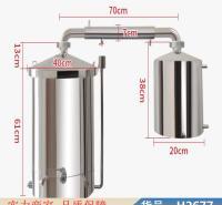 钜都酿酒设备白酒蒸酒机 自动家用酿酒机 液态酿酒机货号H2677