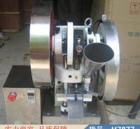 钜都自动压片机 小型药粉压片机 自动式压片机货号H7877