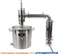 钜都家用酿酒机 自动酿酒机 酿酒设备白酒蒸酒机货号H2677