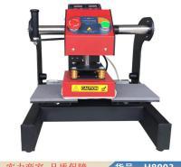 智众烫画打印机 烫钻机 自动葫芦烫画机货号H8003