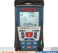 智众手持激光测距仪 测距仪 语音测距仪货号H5442